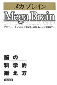 メガブレイン Mega Brain